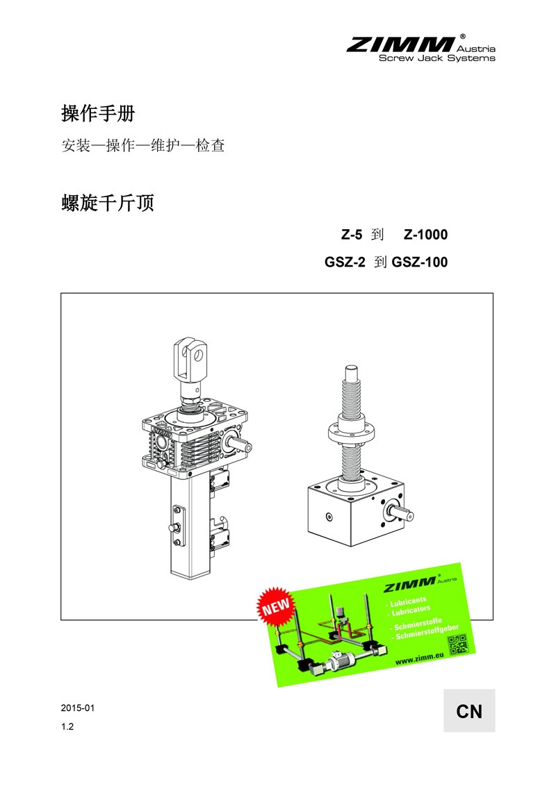 Instructional manual | Screw jack systems | Chinese