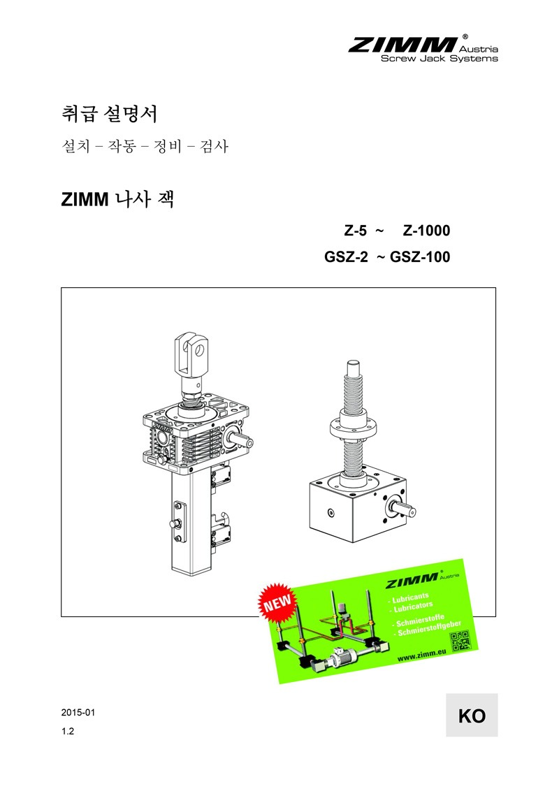 Instructional manual | Screw jack systems | Korean