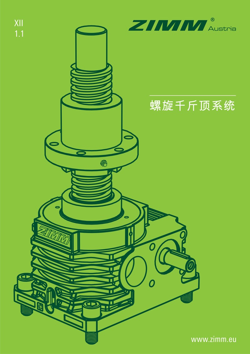 Screw Jack Systems | 1.1 | Chinese