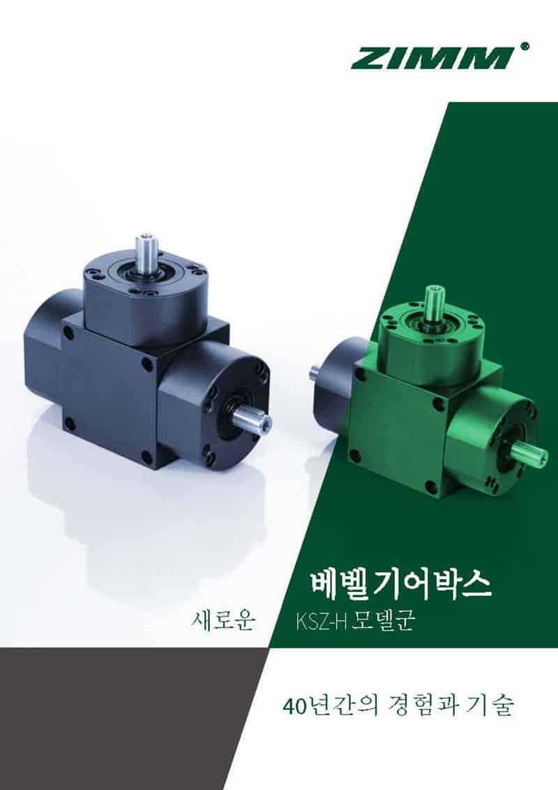 Bevel Gearboxes | KSZ-H | Korean