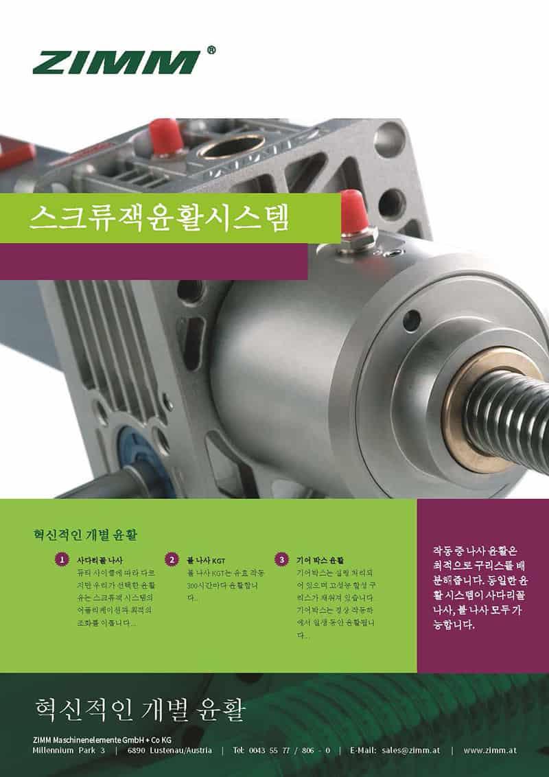 Lubricants for screw jacks | Korean