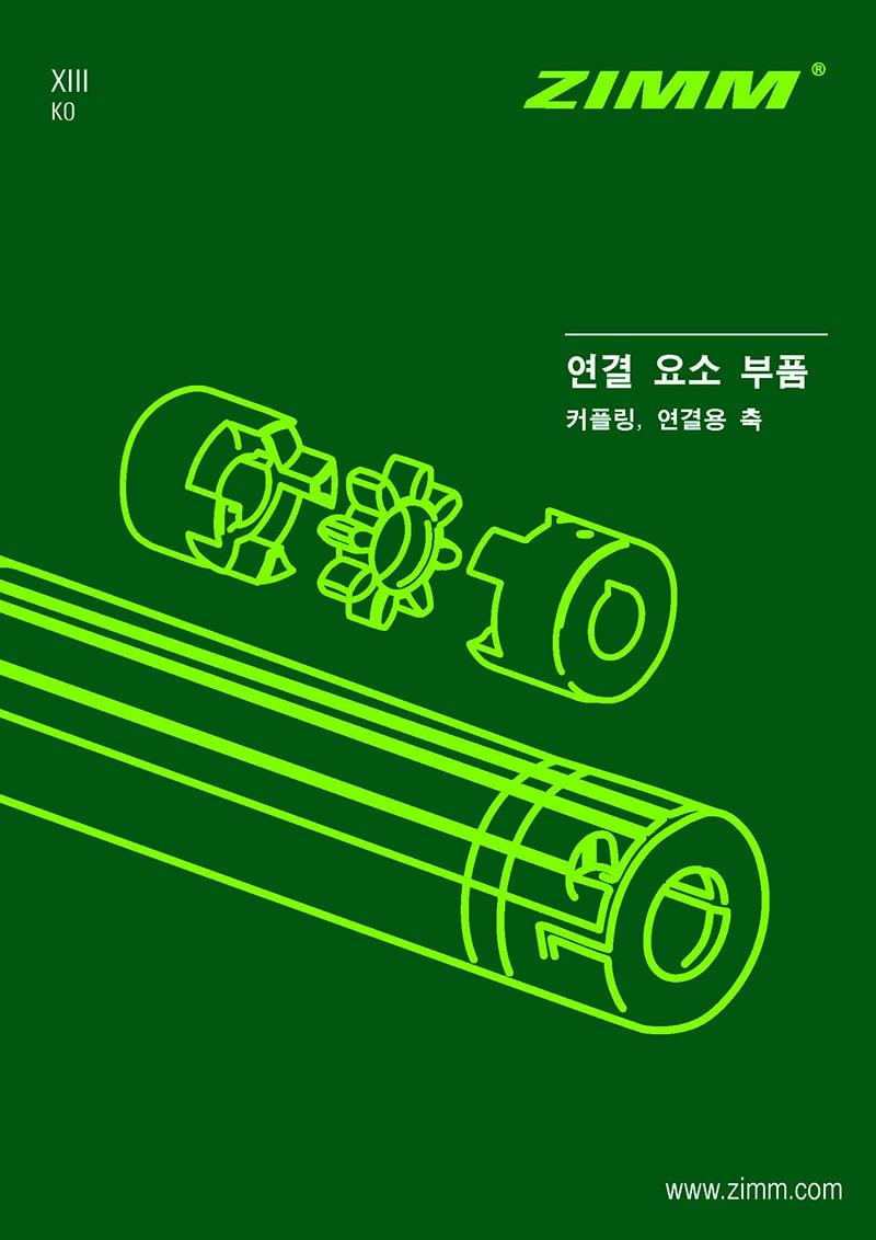 Connection elements | Korean