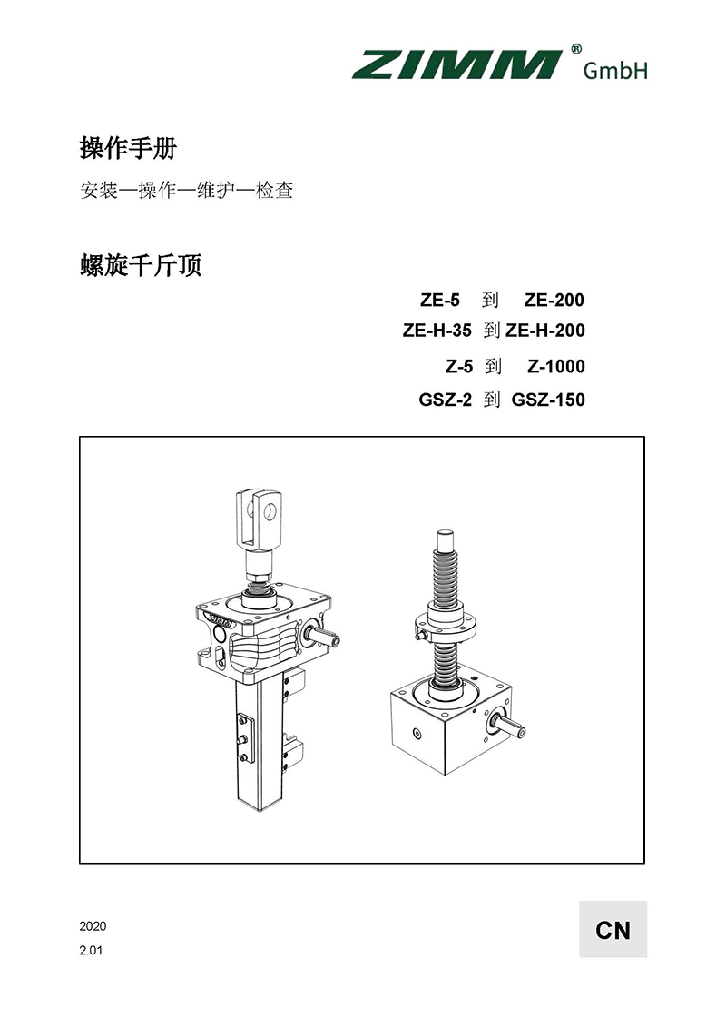Instruction manual 2.0 | Screw jack systems | Chinese