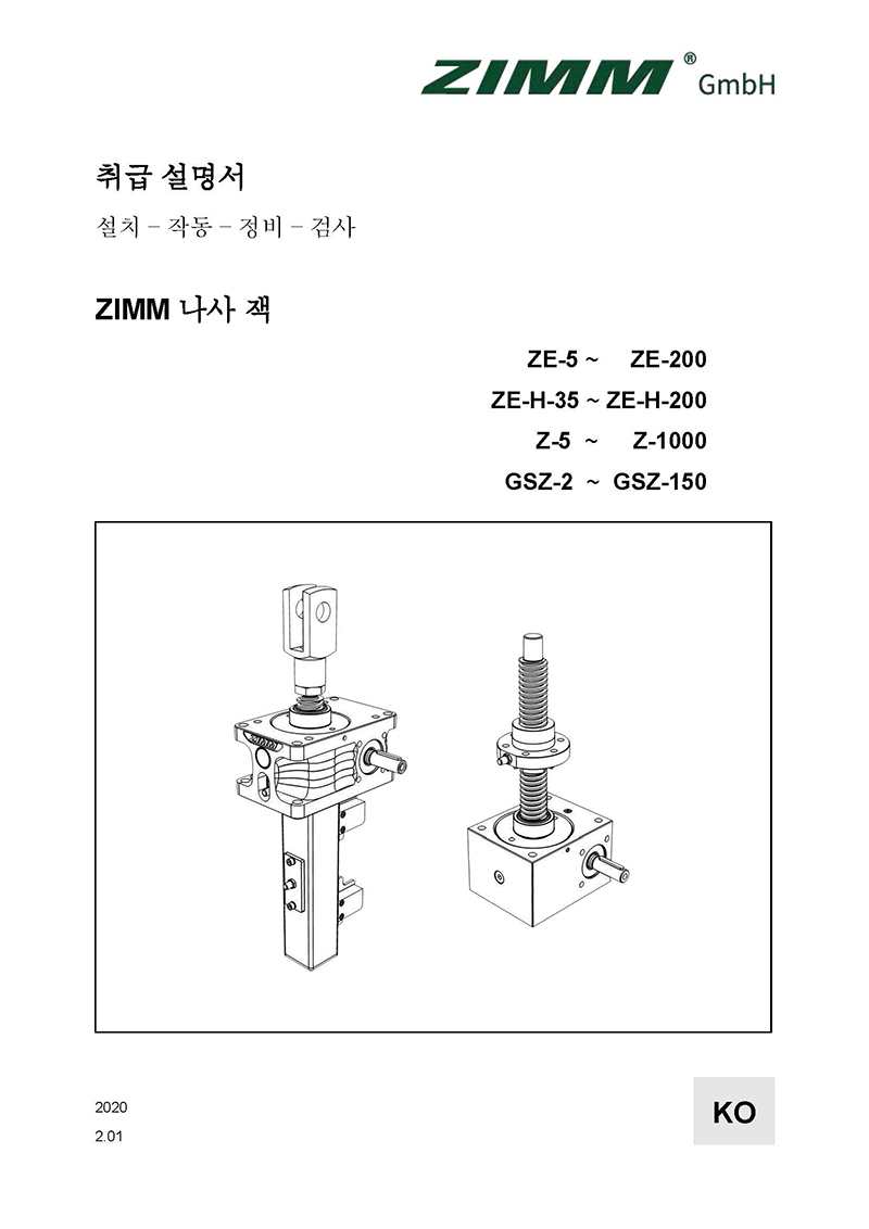 Instruction manual 2.0 | Screw jack systems | Korean